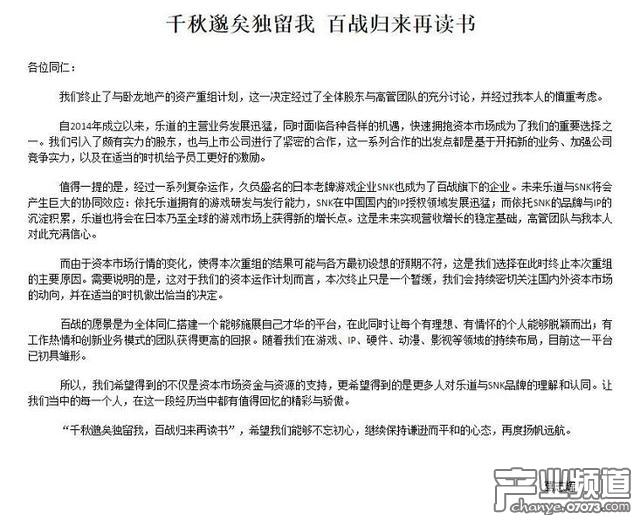 卧龙地产终止重组天津卡乐 葛志辉内部信回应