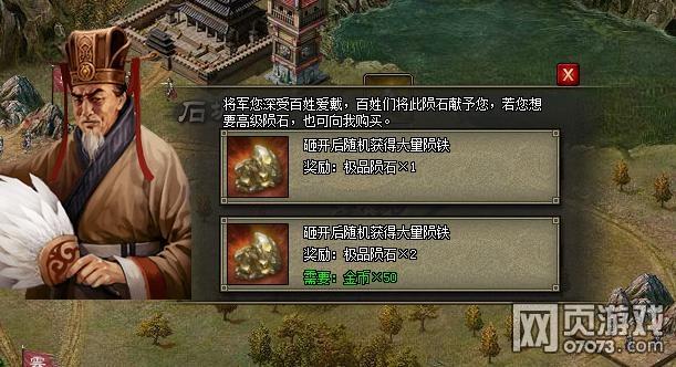 攻城掠地神锤砸陨石活动玩法详解