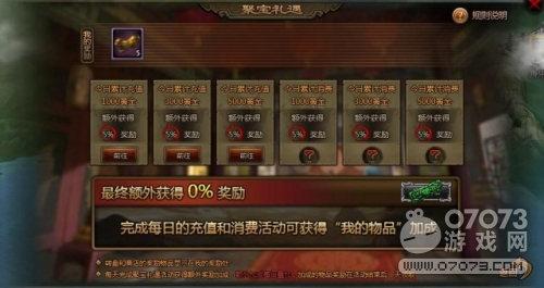 """大皇帝""""江东霸业""""积分宝船限时活动"""