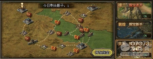 三国乱世古城探宝 最少步骤领取完所有宝箱并到达终点攻略