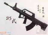 生死狙击玩家手绘-95式步枪