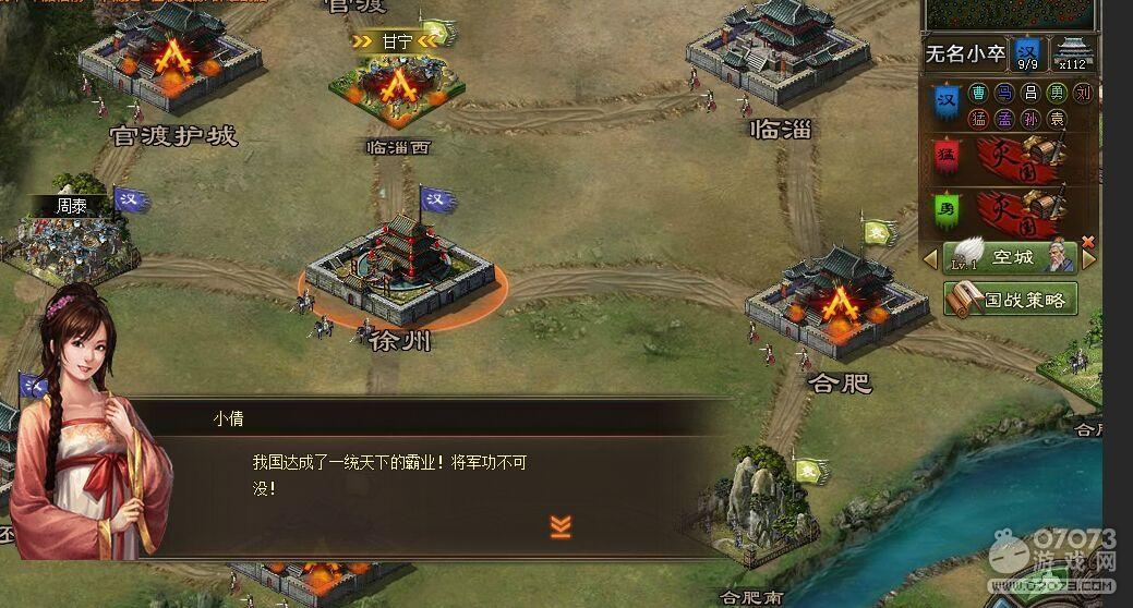 攻城掠地新世界群雄割据玩法初探