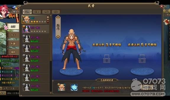 灵域2武者系统介绍