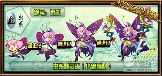 洛克王国虫系精灵王技能表