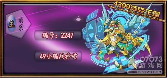 洛克王国49小编战神喵技能表