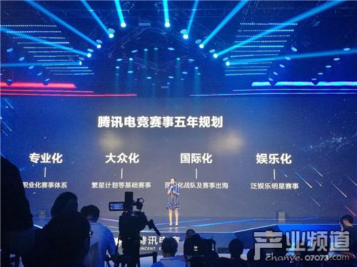 高莉:腾讯电竞赛事将围绕专业化等四大趋势集中布局