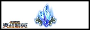 火线精英武器升级水晶