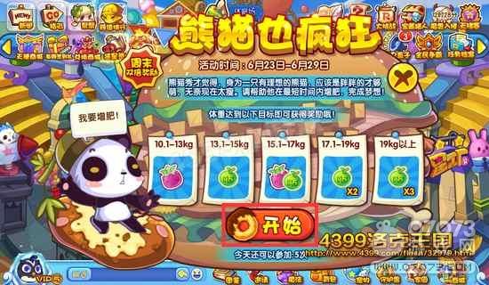 洛克王国熊猫也疯狂怎么玩