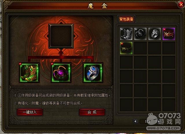 盛夏传奇魔盒怎么用 魔盒系统详解