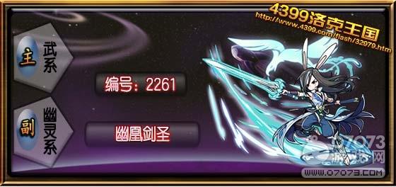 洛克王国幽凰剑圣技能表