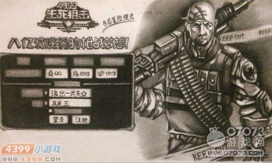 生死狙击玩家手绘-永远的枪战梦