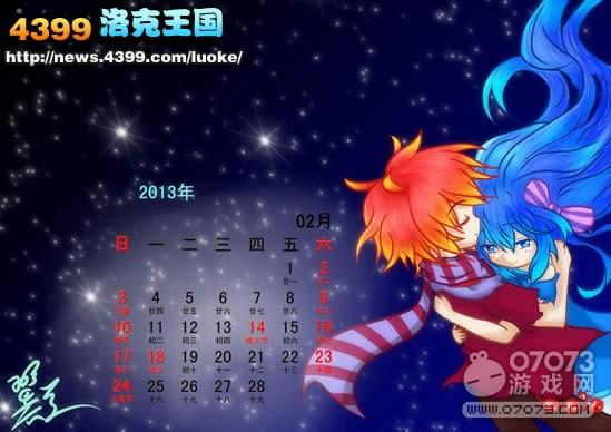 洛克王国红莲水灵日历壁纸