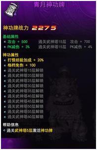 10层-青月神功牌.png