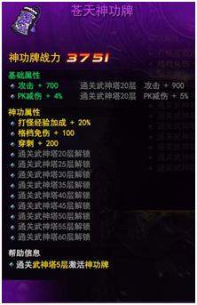 15层-苍天神功牌.png