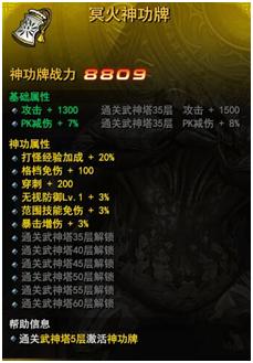 30层-冥火神功牌.png