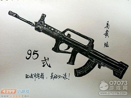 生死狙击玩家手绘-护国95式
