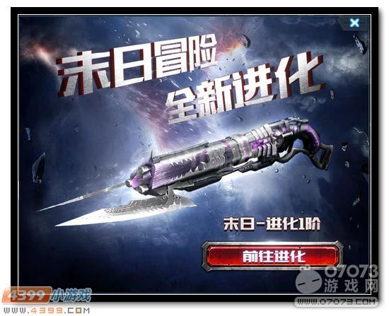 生死狙击8月9日版本更新 周末挑战赛、黑龙偃月刀、莫邪登场