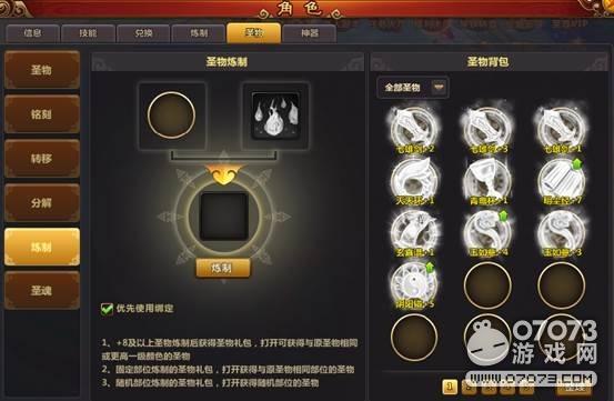 新六界仙尊圣物系统玩法介绍