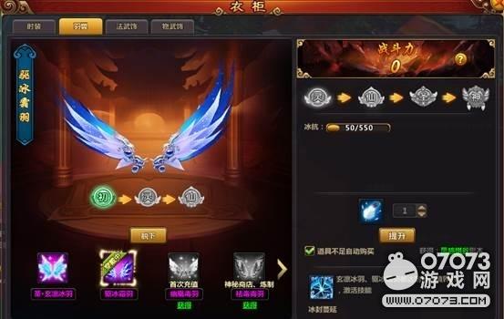 新六界仙尊羽翼系统玩法介绍