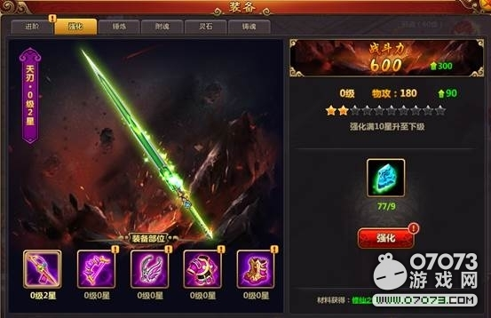 新六界仙尊装备系统玩法介绍