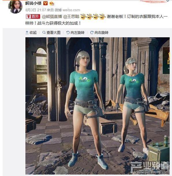 王思聪送给小楼的这套衣服竟是无价之宝?