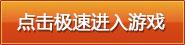 传奇世界双线1037服1月1日9点开启