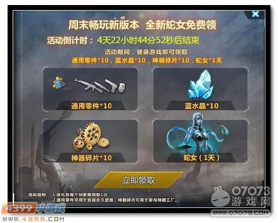 生死狙击8月23日版本更新 剩者为王、蛇女、恶灵骑士进化开启