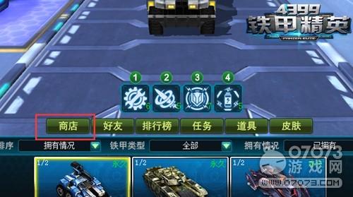 铁甲精英名字怎么改 在哪改名
