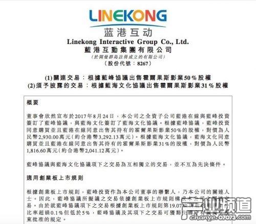 蓝港互动拟4746.6万元出售霍尔果斯影业81%股权