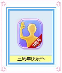 炫舞时代9.1-9.15完成手机链式任务拿非卖