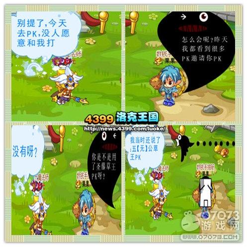 洛克王国四格漫画之木有草王的战争