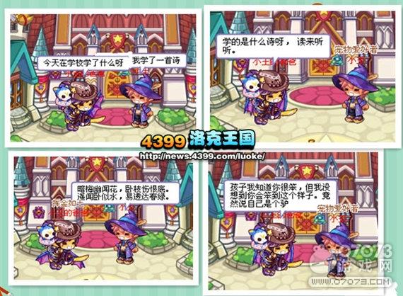 洛克王国四格漫画之学诗