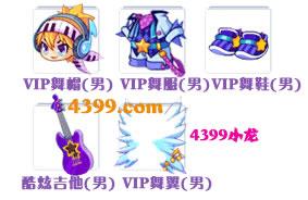 洛克王国VIP舞会(男)套装