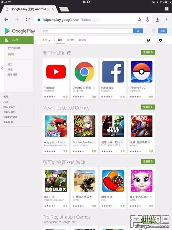 评价不一 国外网友热议Google Play重返中国