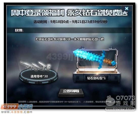 """生死狙击9月6日版本更新 无人机""""游隼""""合体版干将莫邪登场!"""