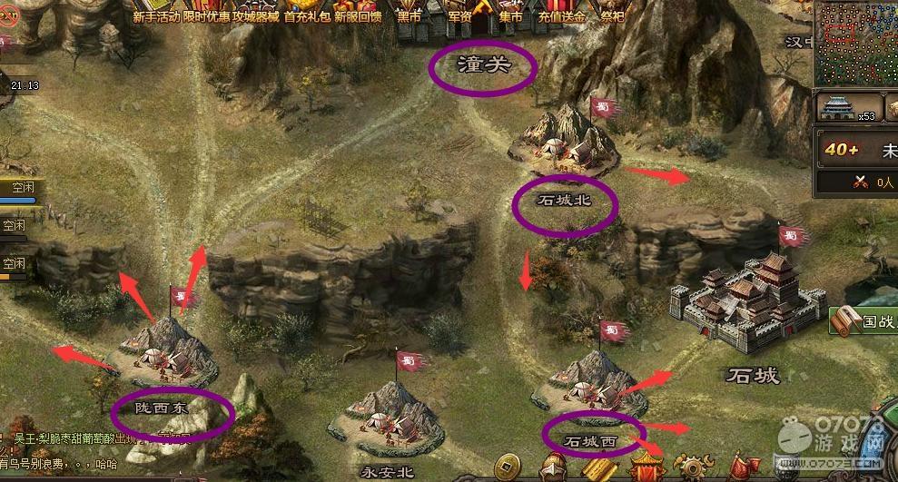 攻城掠地虎符防守的战略性城池
