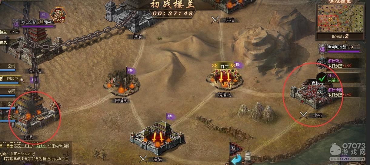 攻城掠地八级王朝楼兰攻略初战浅析路线