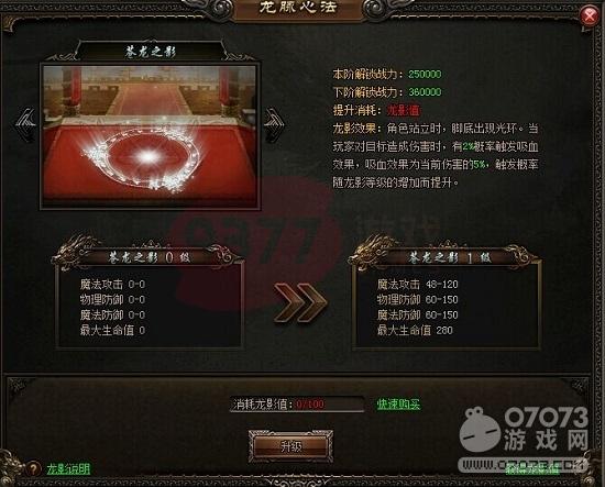 屠龙战记龙影系统怎么提升