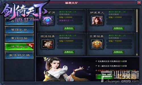 最新韩版热血传奇私服游戏截图2