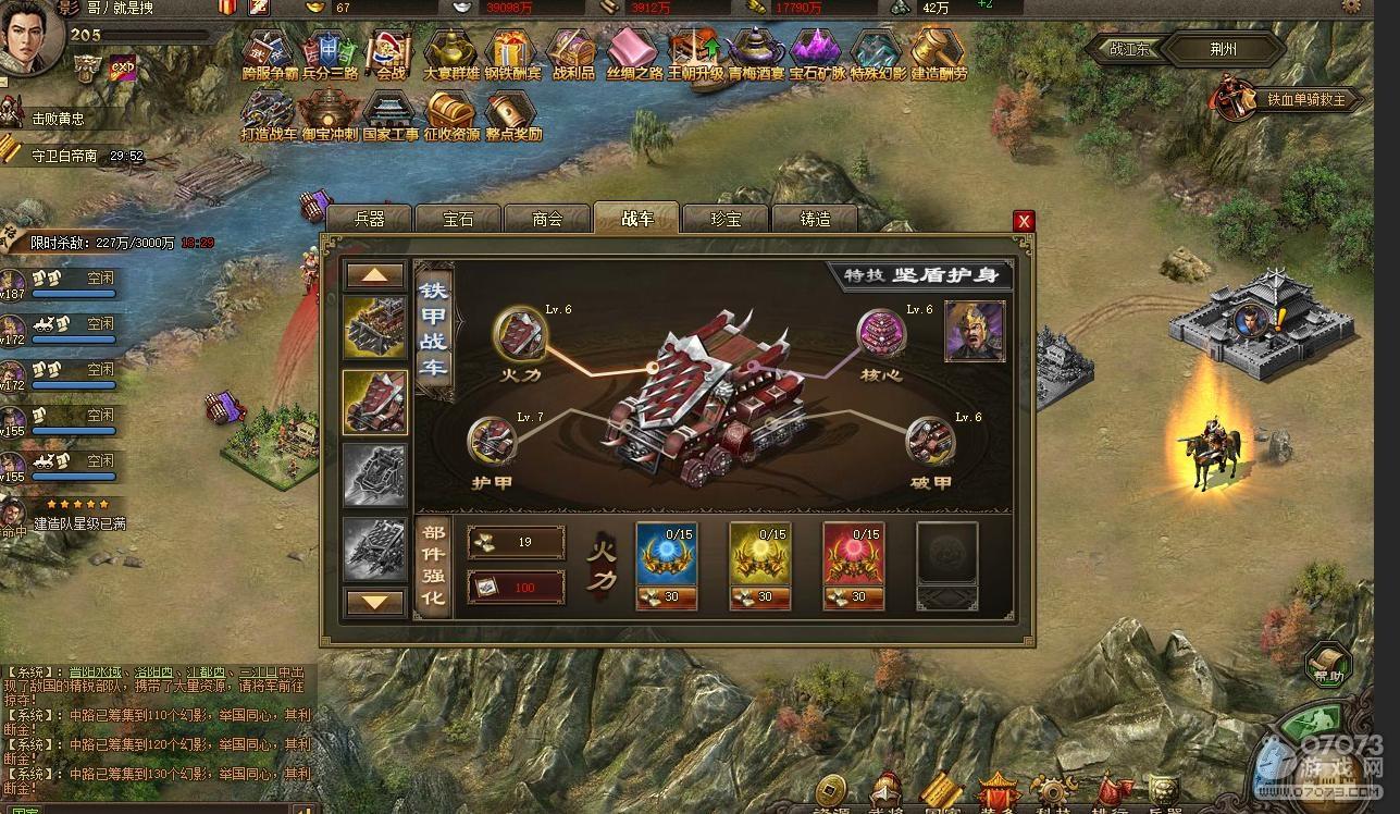 攻城掠地205马超副本8.3珍过法攻略