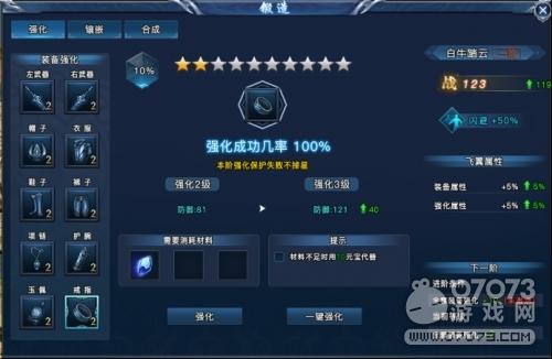 天剑狂刀锻造系统介绍