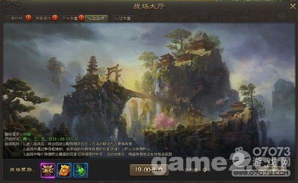 九仙图仙战战场