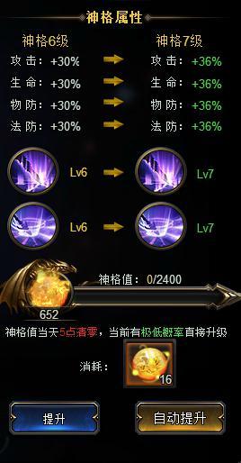女神之光英雄系统攻略