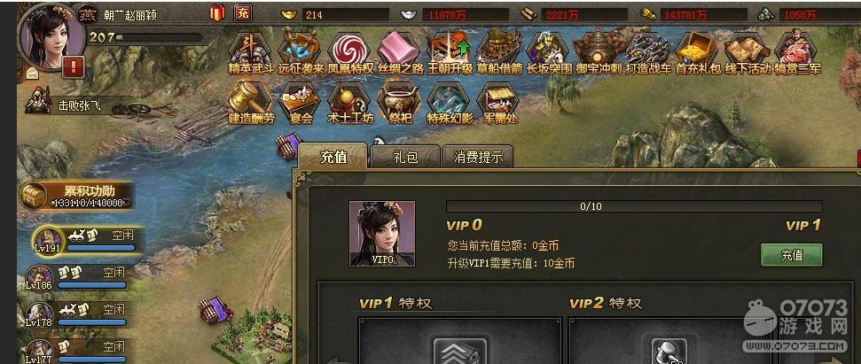 攻城掠地207赵云副本7.1珍完美过法攻略
