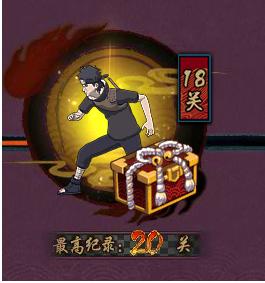 火影忍者ol组队忍考普通炼狱各几关?