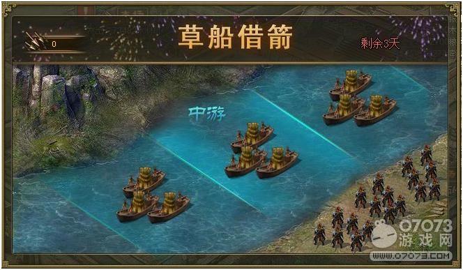 攻城掠地9月19日草船借箭等活动攻略