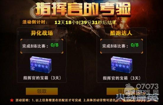 火线精英9月19日精彩活动更新公告!