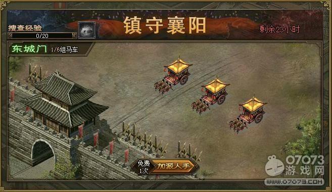 攻城掠地9月25日新镇守襄阳等活动攻略