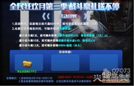火线精英9月19日9:00全区更新维护公告!