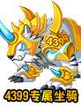 洛克王国4399幽灵虎坐骑